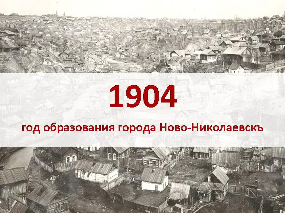 Анна Наволоцкая: доклад «История образования города Ново-Николаевска (1877–1917)» (20.03.18)