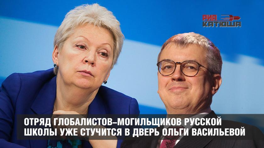 РИА Катюша: «Отряд глобалистов-могильщиков русской школы уже стучится в дверь Ольги Васильевой» (11.04.18)