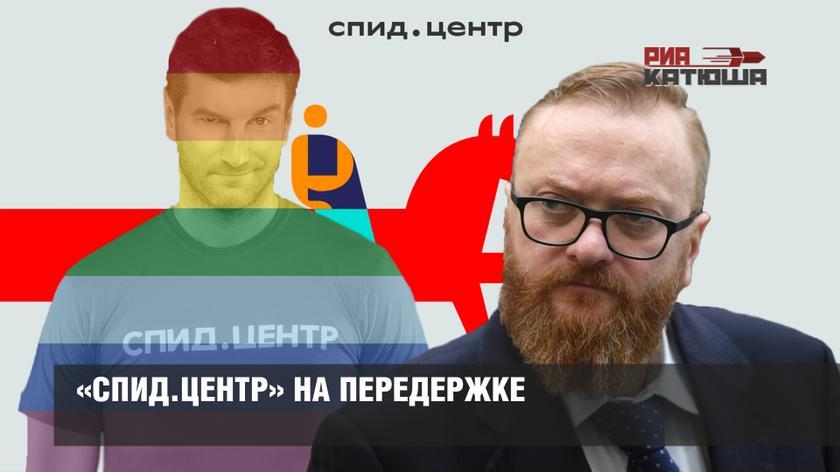 РИА Катюша: «СПИД.Центр» на передержке (04.04.18)