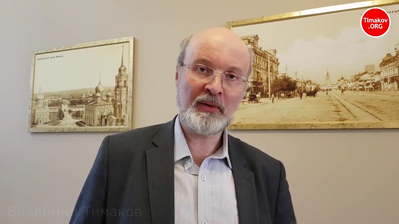 Владимир Тимаков: «Путина подставили» (11.05.18)
