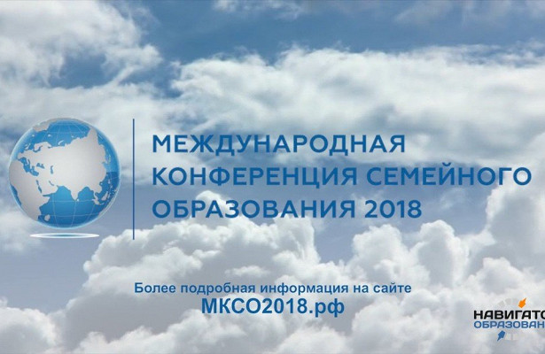 Международная конференция семейного образования впервые пройдёт в России (18.05.18)