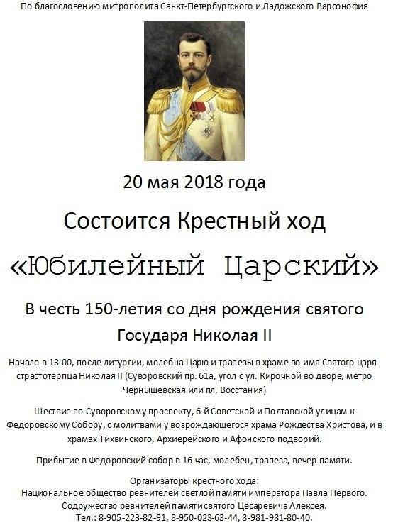 Царские дни в Санкт-Петербурге (19.05.18)