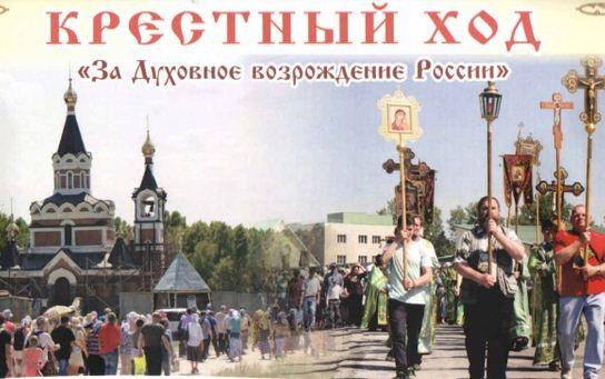 10 июня в День всех святых в земле Русской просиявших в Новосибирской митрополии пройдет крестный ход «За духовное возрождение России»