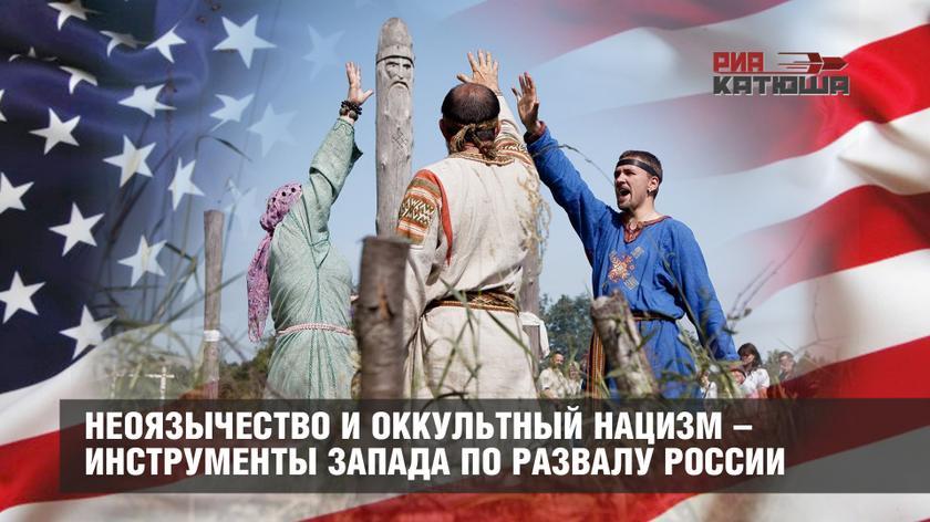 РИА Катюша: «Неоязычество и оккультный нацизм – инструменты Запада по развалу России» (13.06.18)