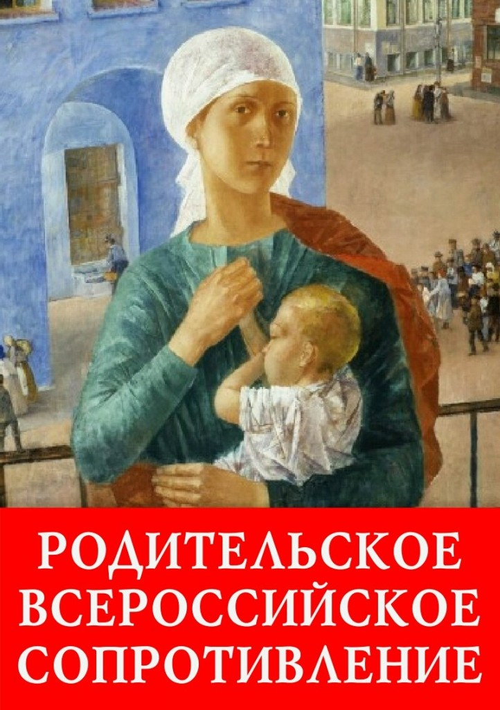 Родительское Всероссийское Сопротивление: «Позиция о регулировании вопросов, связанных с отобранием детей» (20.06.18)