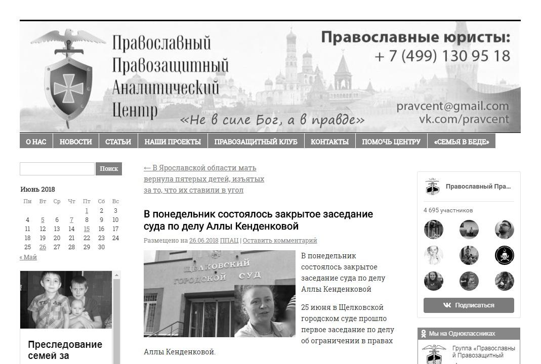 Православный Правозащитный Аналитический Центр: «Состоялось закрытое заседание суда по делу Аллы Кенденковой» (25.06.18)
