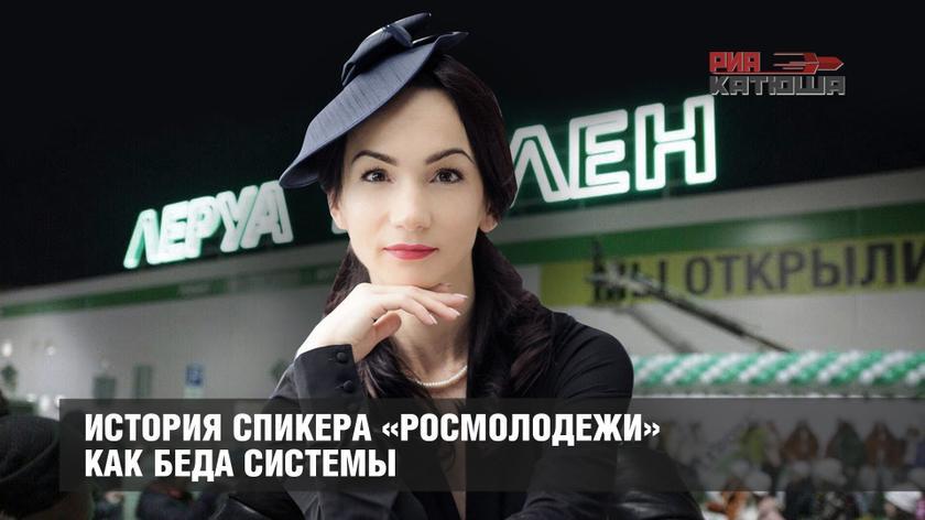 Руслан Ляпин: «История спикера «Росмолодежи» как беда системы» (05.07.18)