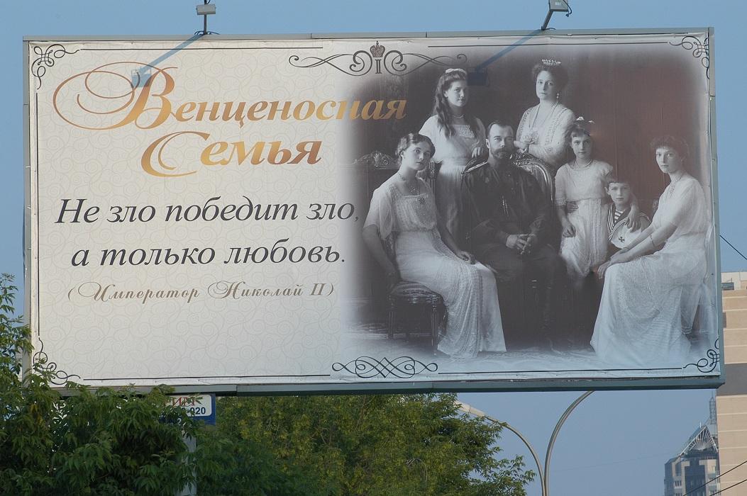 Новосибирский Координационный Совет: «В Новосибирске ко Дню Памяти святых царственных страстотерпцев установлен баннер с изображением Царской семьи» (31.07.18)