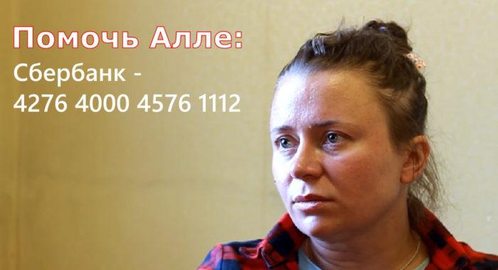 Православный Правозащитный Аналитический Центр: «Адвокат для Аллы Кенденковой — уголовное преследование семьи» (07.08.18)