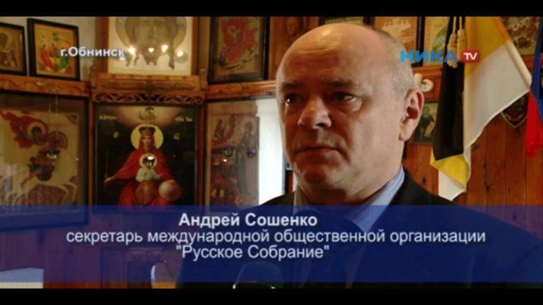 Андрей Сошенко: «Информационная блокада духовности. Когда же изменятся акценты деятельности центральных каналов телевидения?» (20.08.18)