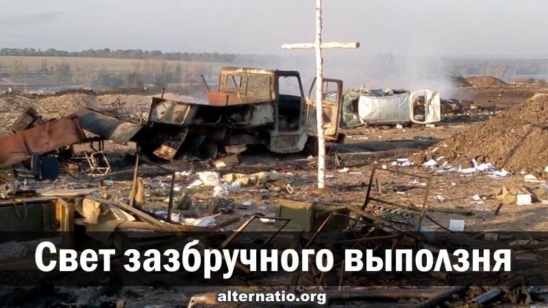 Дмитрий Скворцов: «Свет зазбручного выползня» (24.08.18)