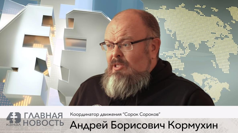 Делягин и Кормухин: «Госпереворот должен быть остановлен» (24.08.18)