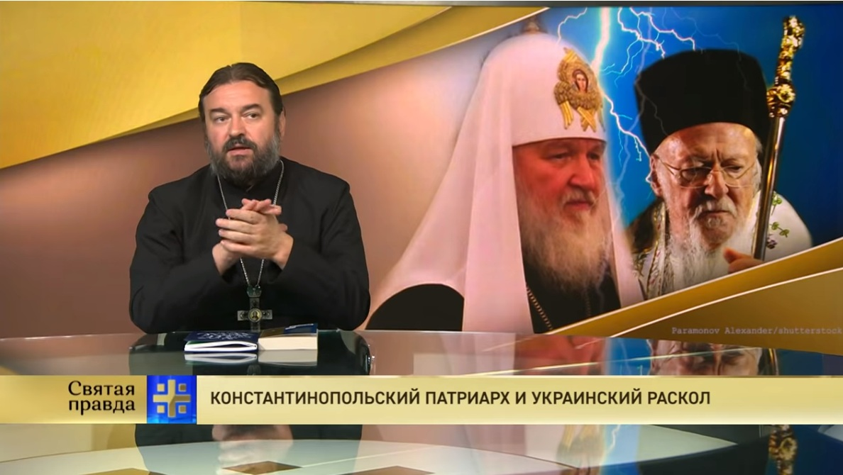 Протоиерей Андрей Ткачев: «Константинопольский патриарх и украинский раскол. Тренд на канонизацию беззакония» (10.09.18)