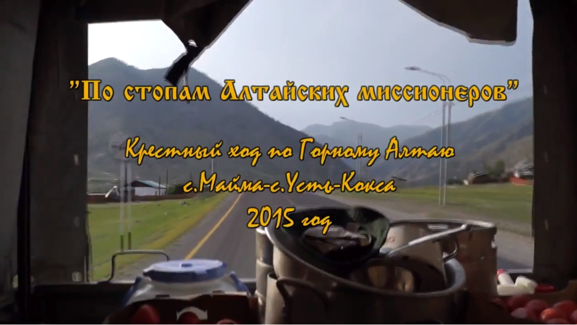 Богдан Кириллов: «Крестный ход «По стопам Алтайских миссионеров 2015»