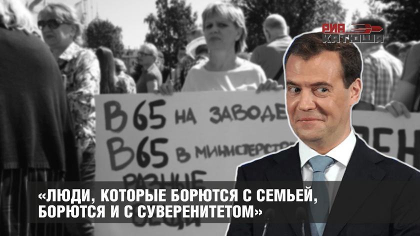 РИА Катюша: «Люди, которые борются с семьей, борются и с суверенитетом» (22.09.18)