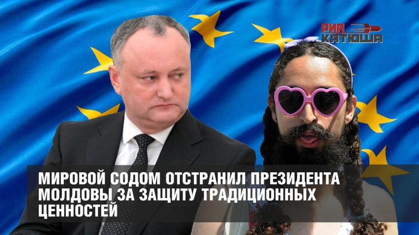 РИА Катюша: «Мировой Содом отстранил президента Молдовы за защиту традиционных ценностей» (24.09.18)
