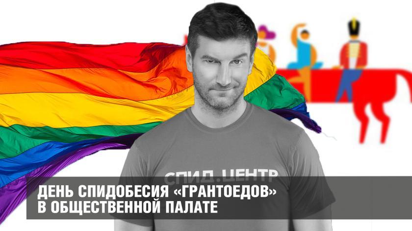 РИА Катюша: «День СПИДобесия «грантоедов» в Общественной палате» (26.09.18)