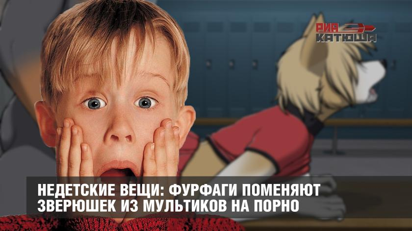 РИА Катюша: «Недетские вещи: фурфаги поменяют зверюшек из мультиков на порно» (29.09.18)