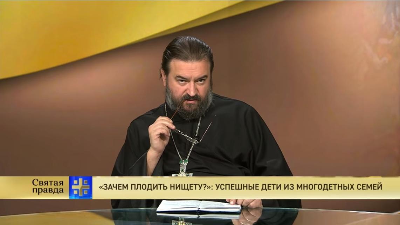 Протоиерей Андрей Ткачев: «Зачем плодить нищету?» — успешные дети из многодетных семей (10.10.18)