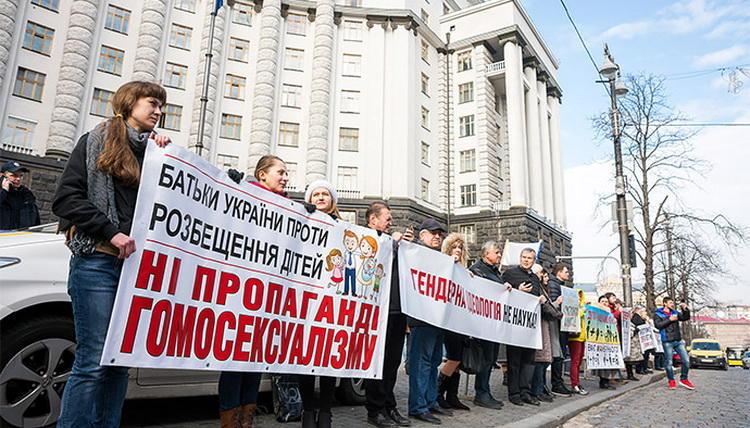 Союз Православных Журналистов: «В Раду внесли законопроект о запрете пропаганды однополых отношений» (10.10.18)