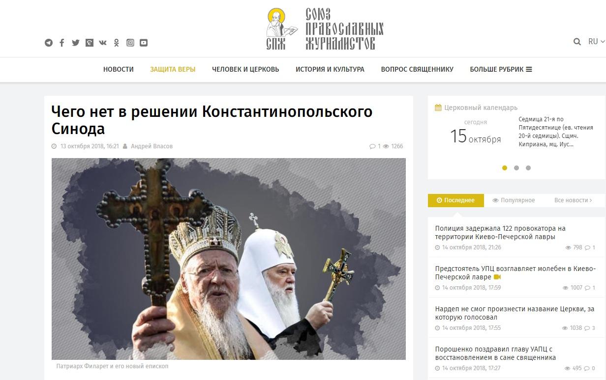 Союз Православных Журналистов: «Чего нет в решении Константинопольского Синода» (13.10.18)