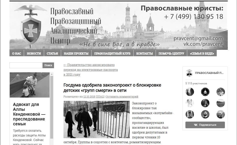 Православный Правозащитный Аналитический Центр: «Госдума одобрила законопроект о блокировке детских «групп смерти» в сети» (12.10.18)