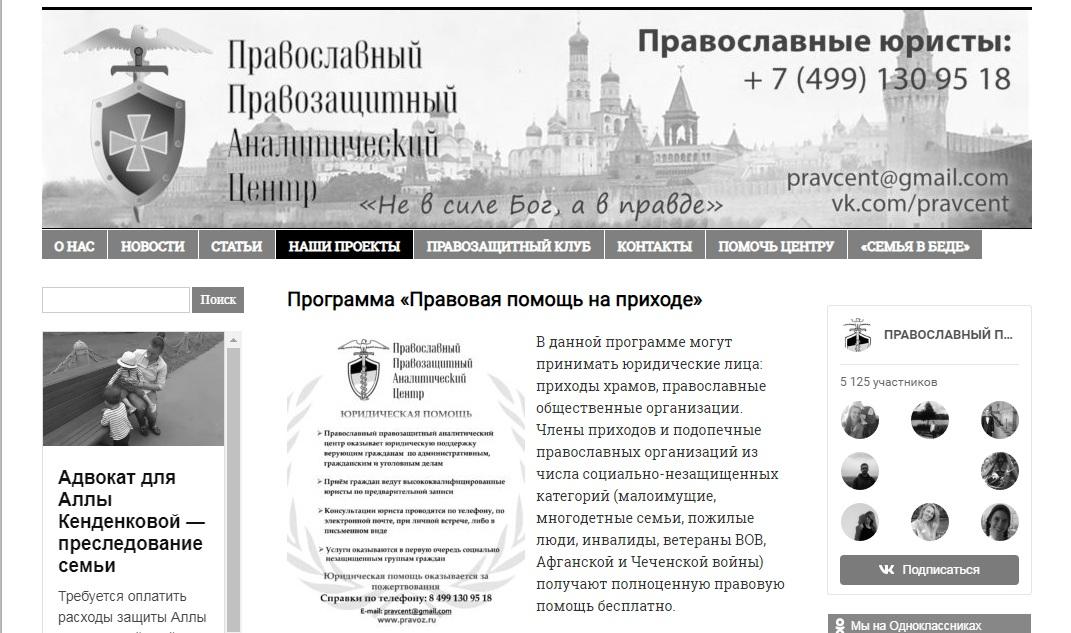 Православный Правозащитный Аналитический Центр: Программа «Правовая помощь на приходе» (18.10.18)