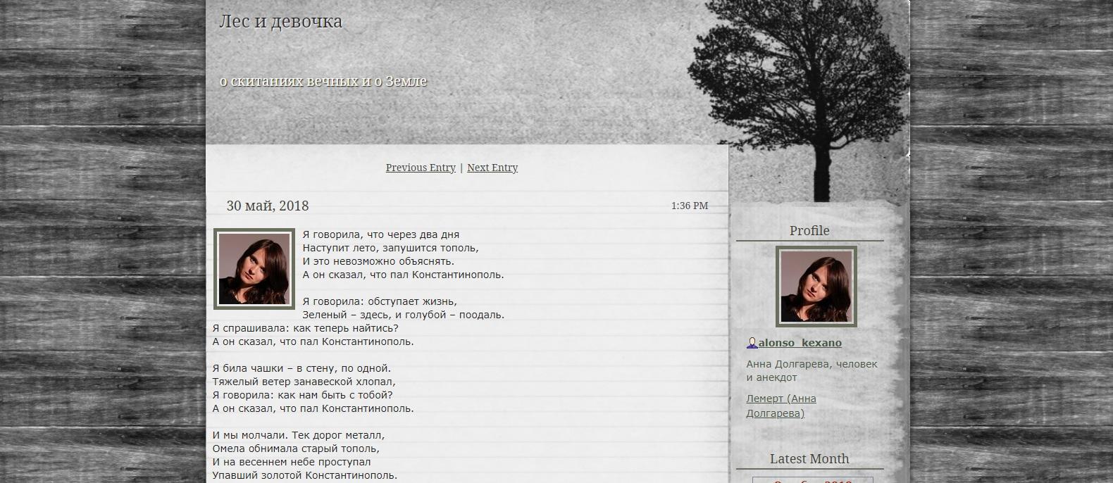 Анна Долгарева: «О скитаниях вечных и о Земле» (30.05.18)