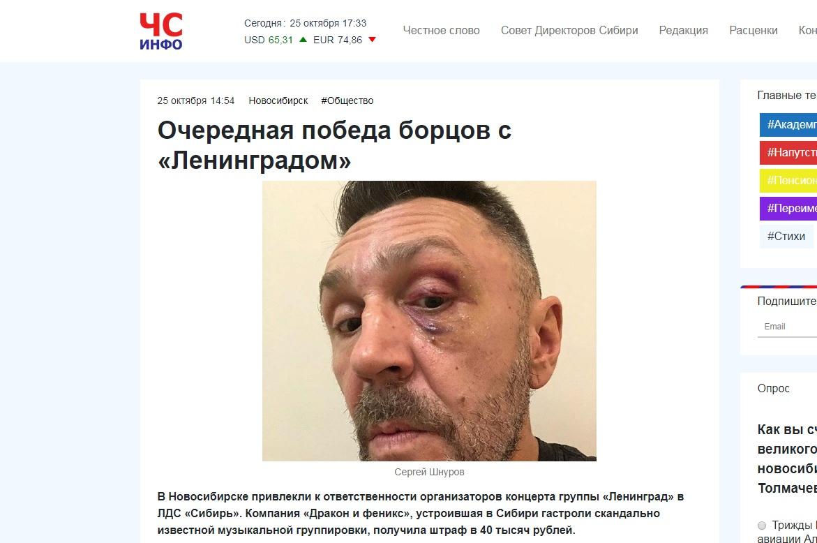 Честное Слово: «Очередная победа борцов с «Ленинградом»» (25.10.18)
