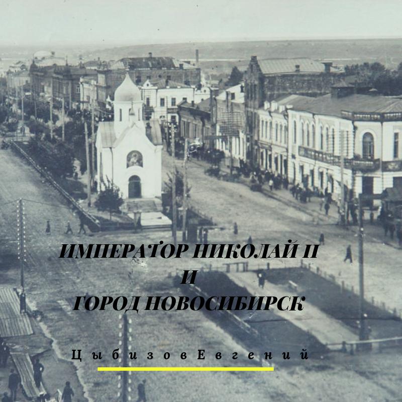 Евгений Цыбизов: «Император Николай II и город Новосибирск: параллели прошлого и настоящего» (25.10.18)