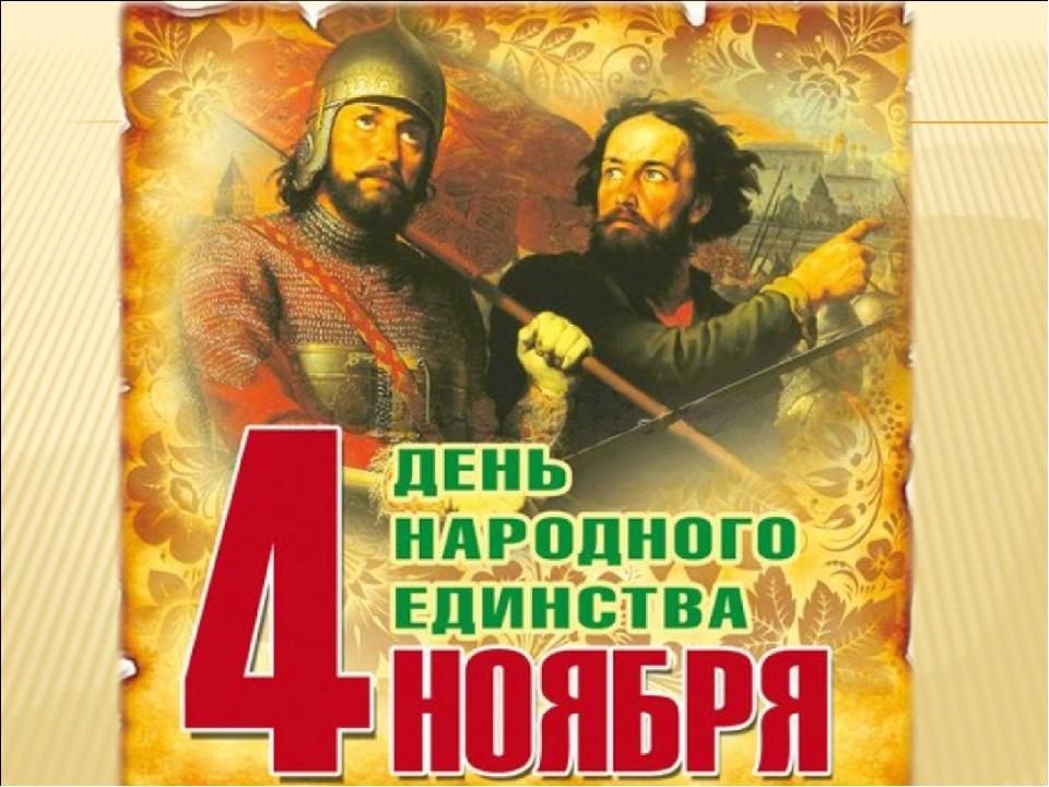 Фонд «Историческая перспектива»: «День народного единства – история праздника» (02.11.18)