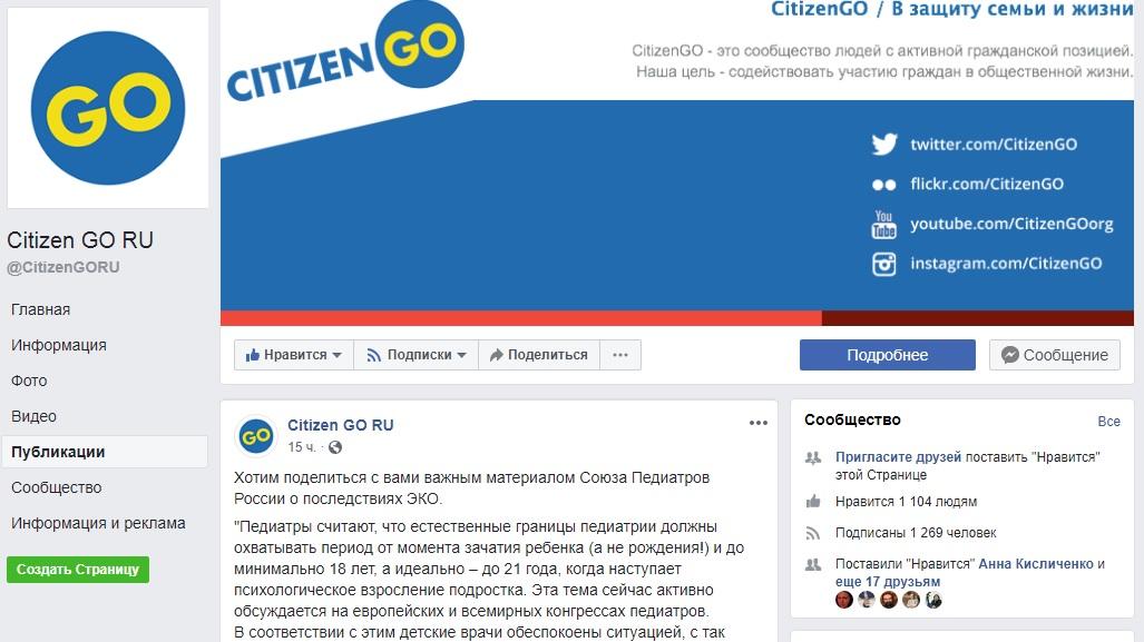 Citizen GO RU: «Хотим поделиться с вами важным материалом Союза Педиатров России о последствиях ЭКО» (08.11.18)