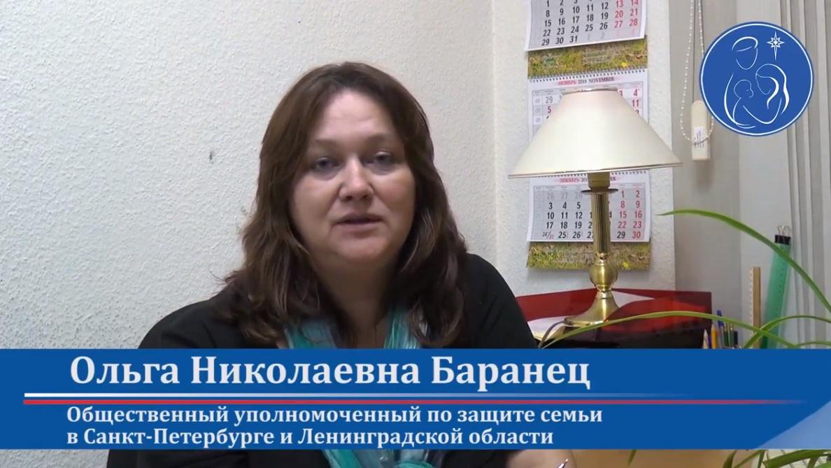Общественный уполномоченный по защите семьи СПб: «Требуем запретить внедрение школьного секспросвета как угрозы национальной безопасности!» (20.11.18)