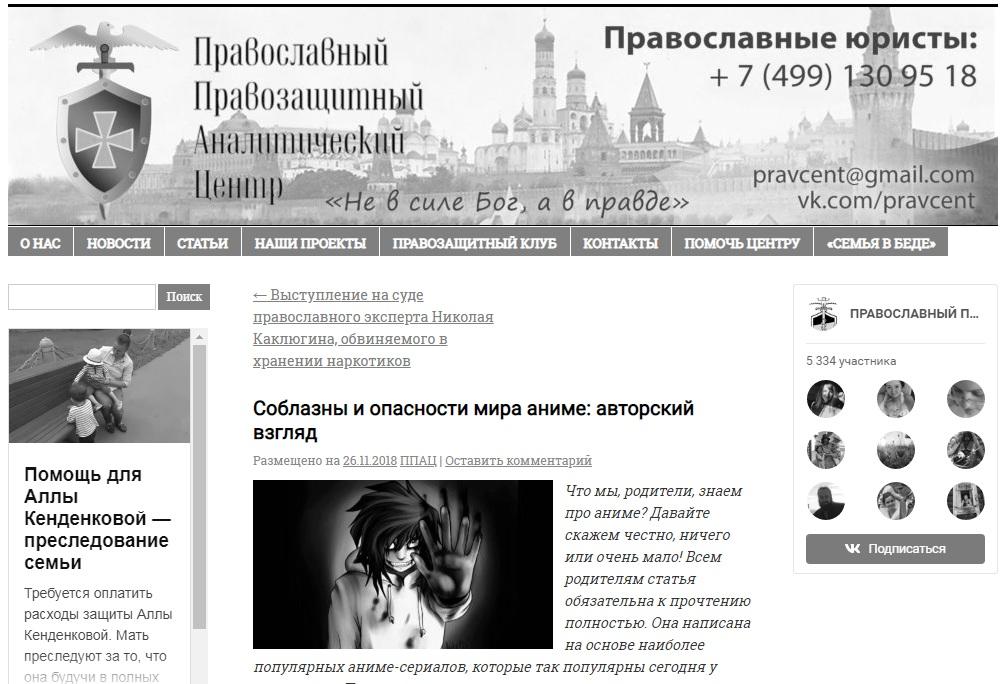 Православный Правозащитный Аналитический Центр: «Соблазны и опасности мира аниме: авторский взгляд» (26.11.18)