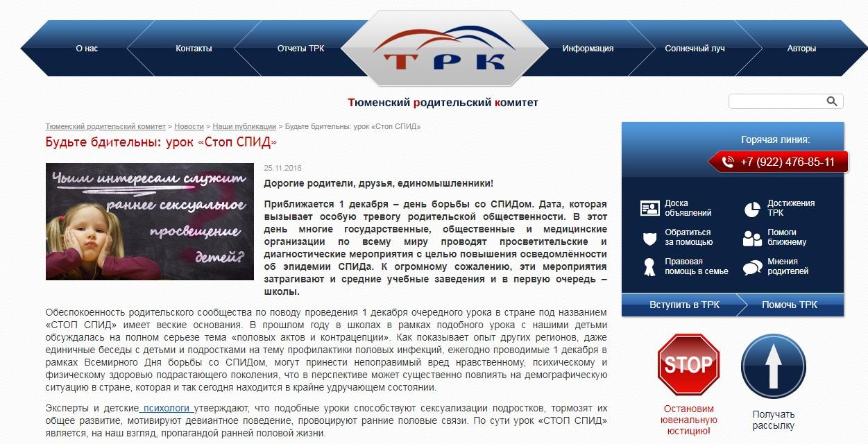 Тюменский Родительский Комитет: Будьте бдительны: урок «Стоп СПИД» (25.11.18)