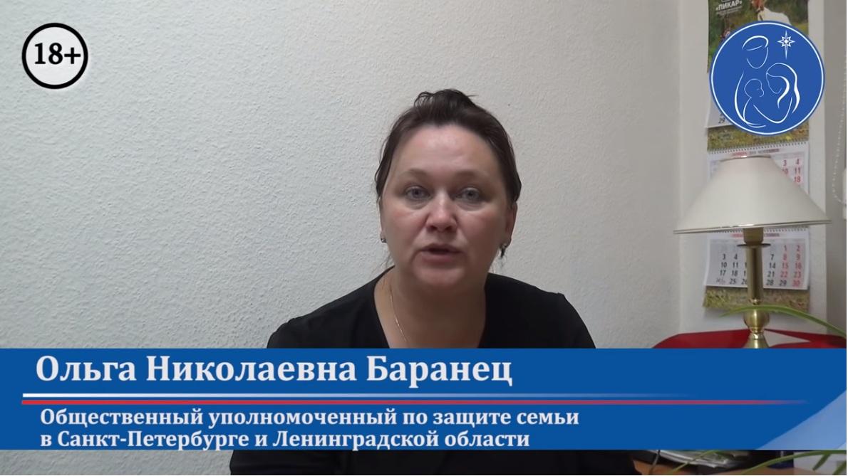 Общественный уполномоченный по защите семьи СПб: «Секспросвет — угроза национальной безопасности России!» (29.11.18)
