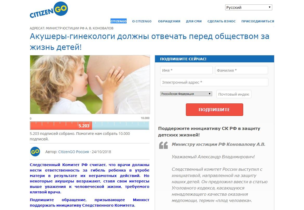 CITIZENGO: «Акушеры-гинекологи должны отвечать перед обществом за жизнь детей!» (24.10.18)