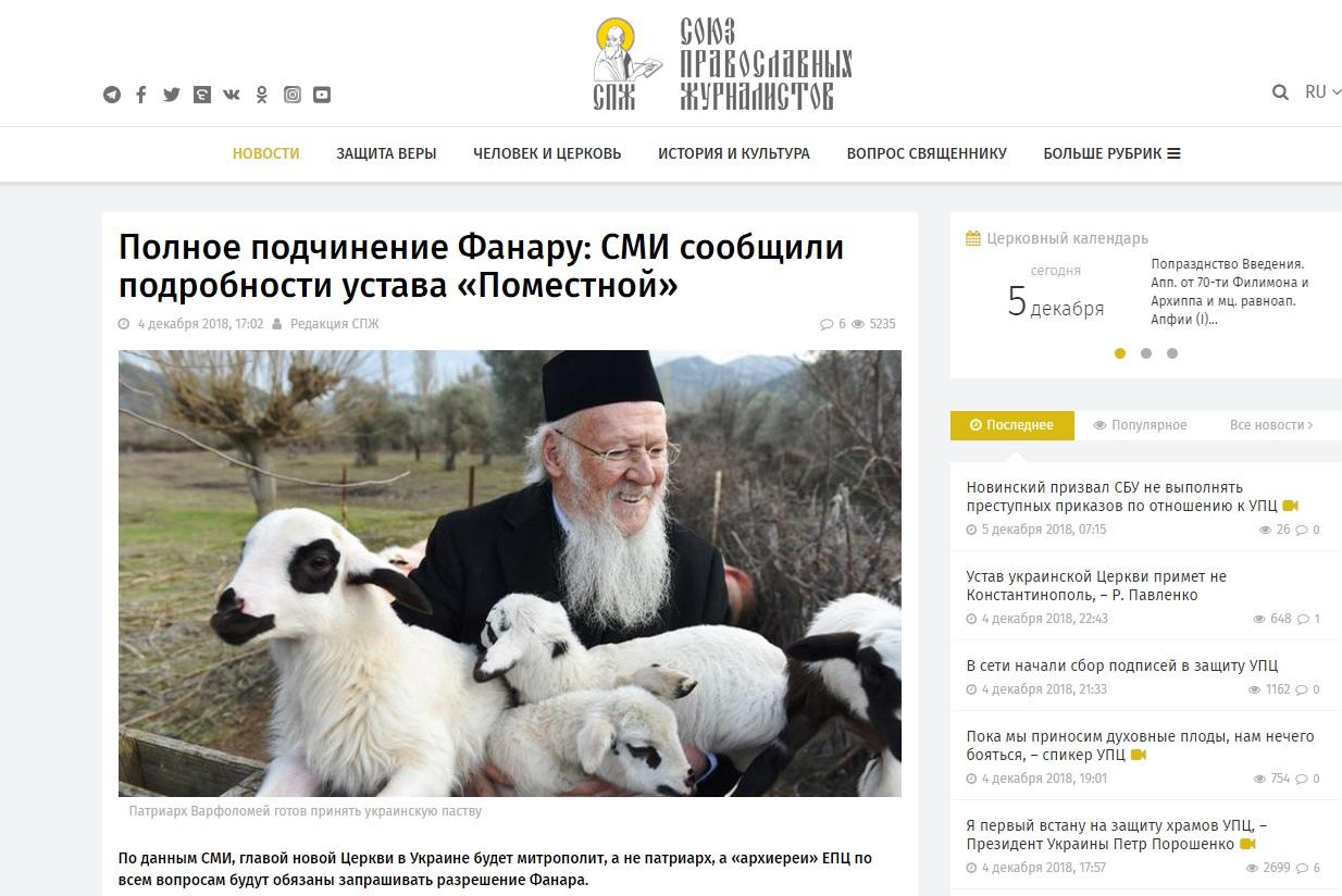Союз Православных Журналистов: Полное подчинение Фанару: СМИ сообщили подробности устава «Поместной» (04.12.18)