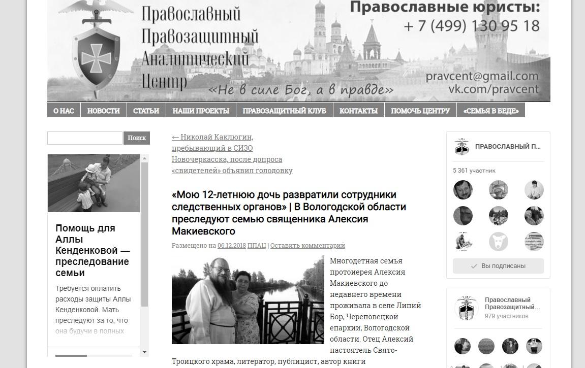 Православный правозащитный аналитический центр: «В Вологодской области преследуют семью священника Алексия Макиевского» (06.12.18)