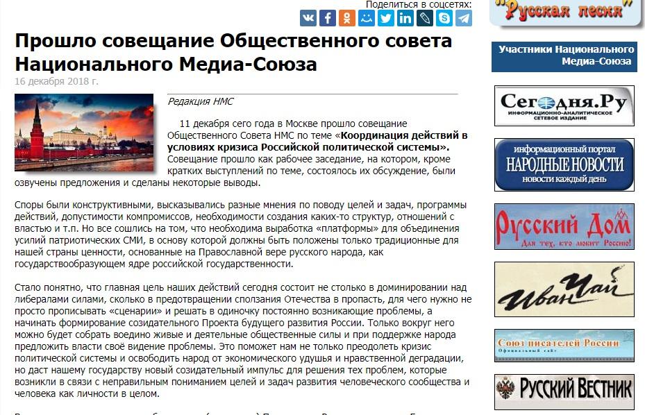 Национальный Медиа-Союз: «Состоялось совещание Общественного совета Национального Медиа-Союза» (11.12.18)