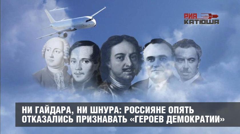 РИА Катюша: Ни Гайдара, ни Шнура: Россияне опять отказались признавать «героев демократии» (26.12.18)
