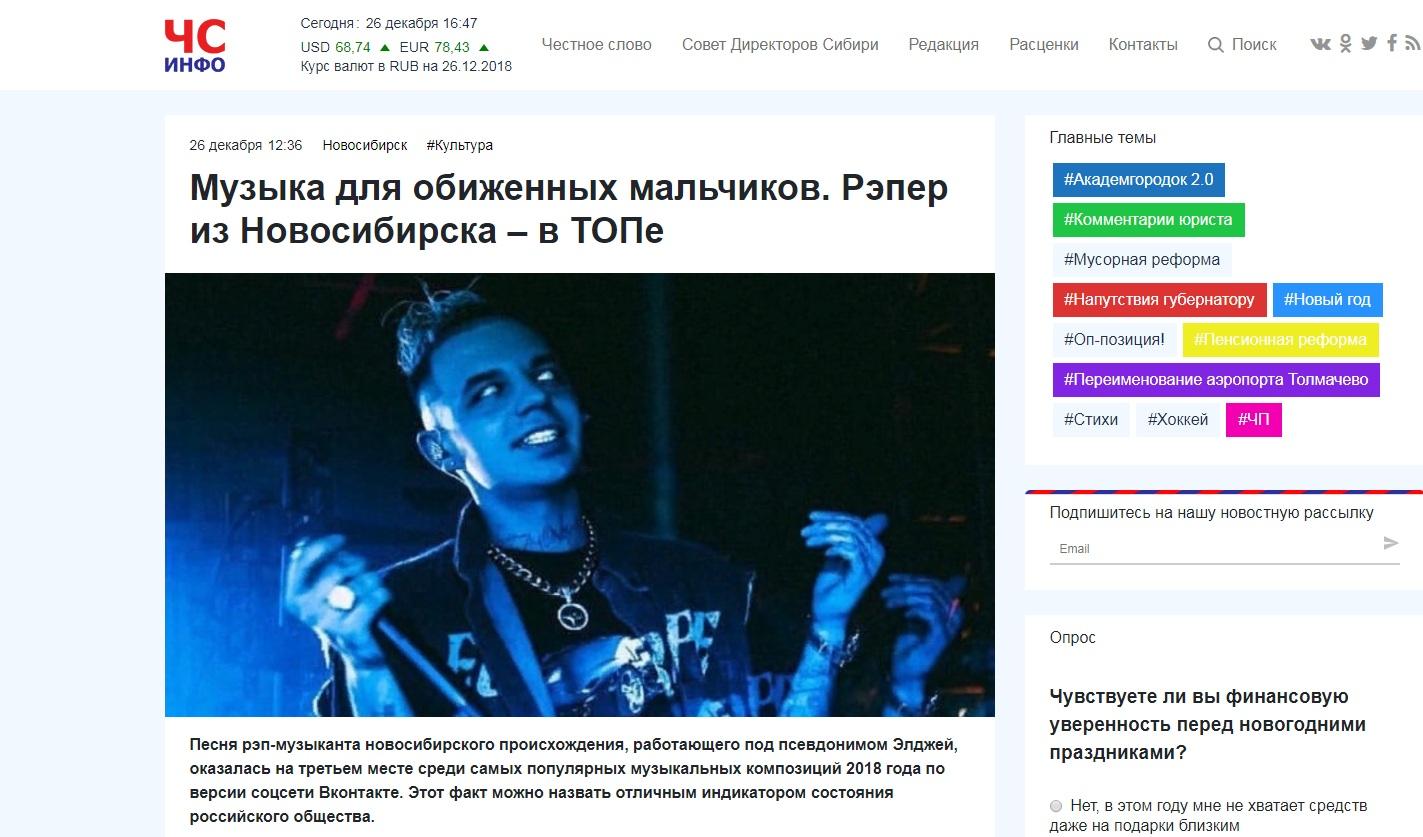 Честное Слово: «Музыка для обиженных мальчиков. Рэпер из Новосибирска – в ТОПе» (26.12.18)