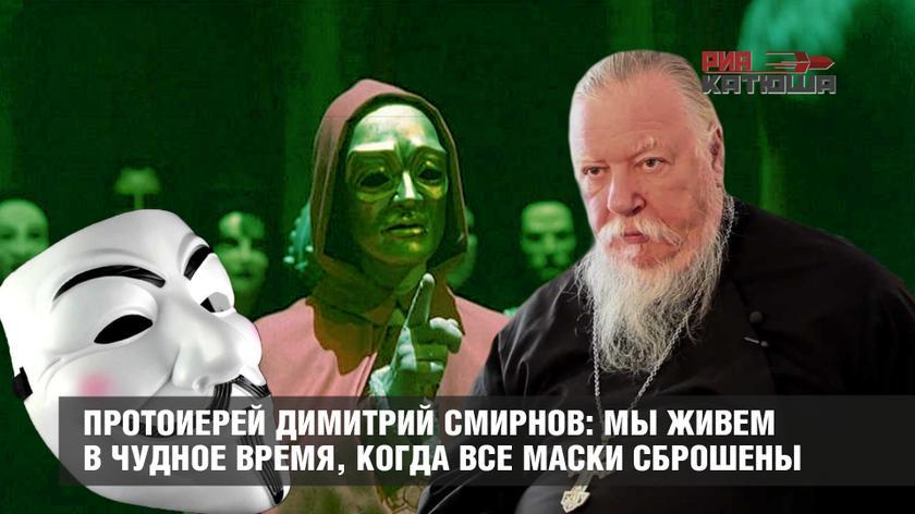 Протоиерей Димитрий Смирнов: «Мы живем в чудное время, когда все маски сброшены» (25.12.18)