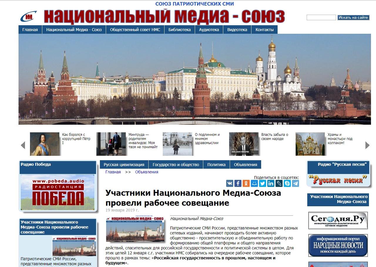 Национальный Медиа Союз: «Российская государственность в прошлом, настоящем и будущем» (19.01.19)
