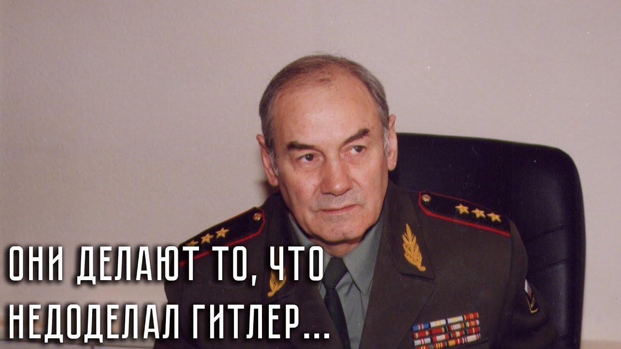 Леонид Ивашов: «Они делают то, что не доделал Гитлер…» (27.01.19)