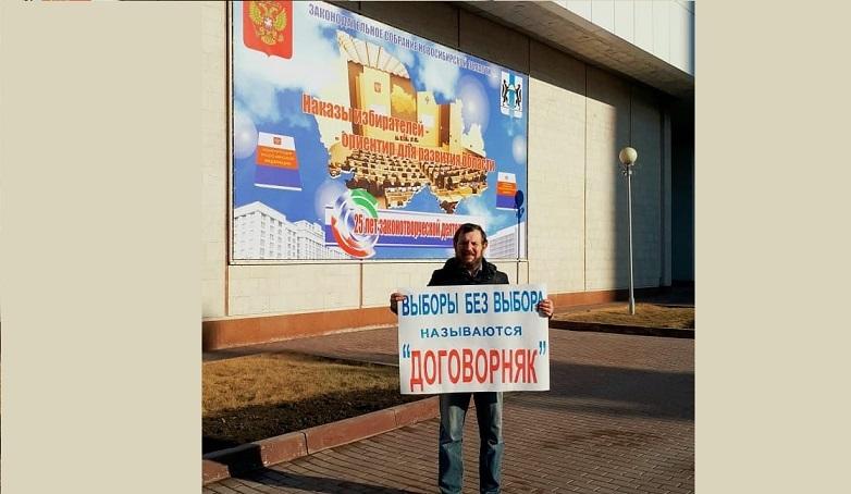 Новосибирск. Одиночный пикет перед законодательным собранием: «Выборы без выбора называется договорняк» (28.03.19)