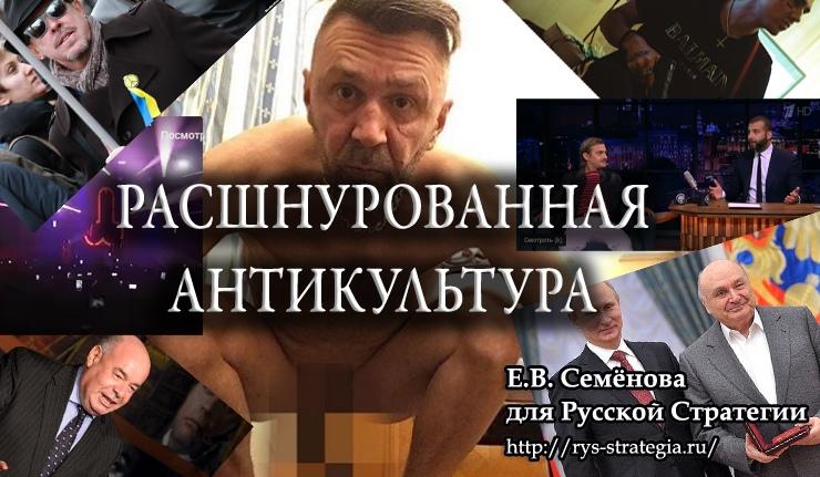 Е.В. Семёнова: «Рашнурованная антикультура» (04.03.19)