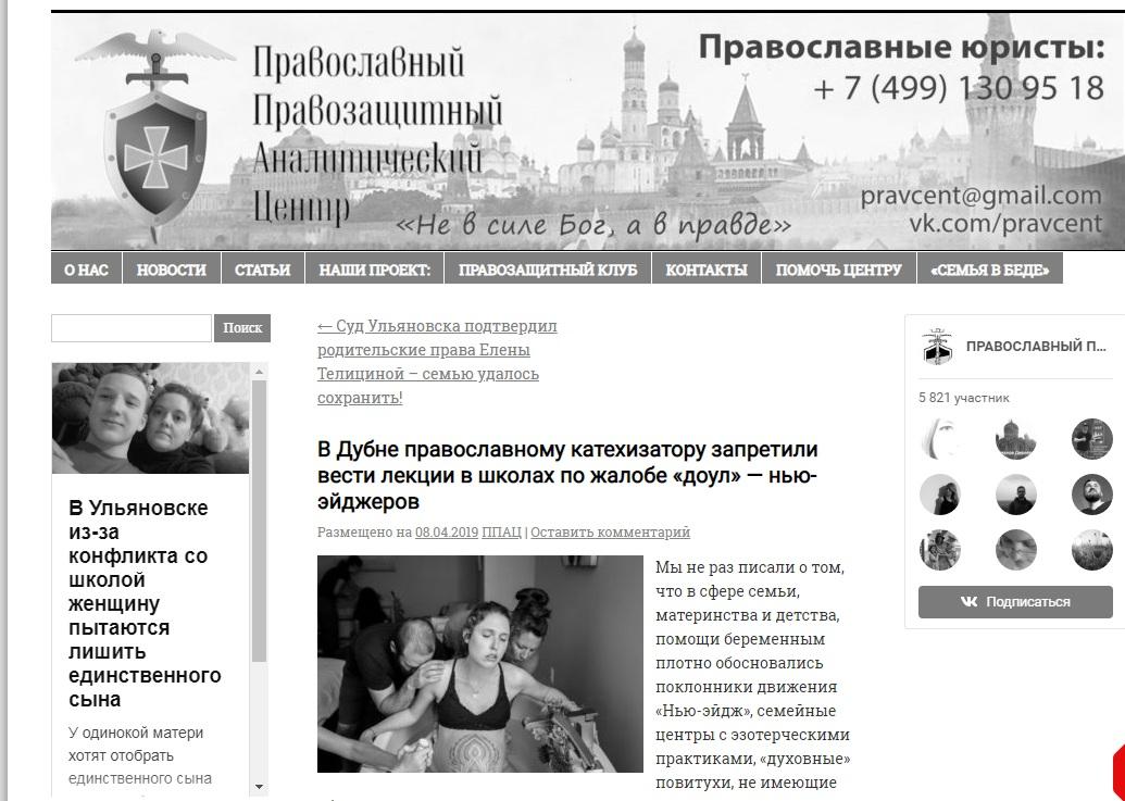 Православный правозащитный аналитический центр: «В Дубне православному катехизатору запретили вести лекции в школах по жалобе «доул» — нью-эйджеров» (08.04.19)