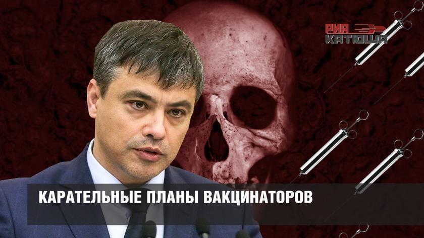 РИА Катюша: «Карательные планы вакцинаторов» (15.04.19)