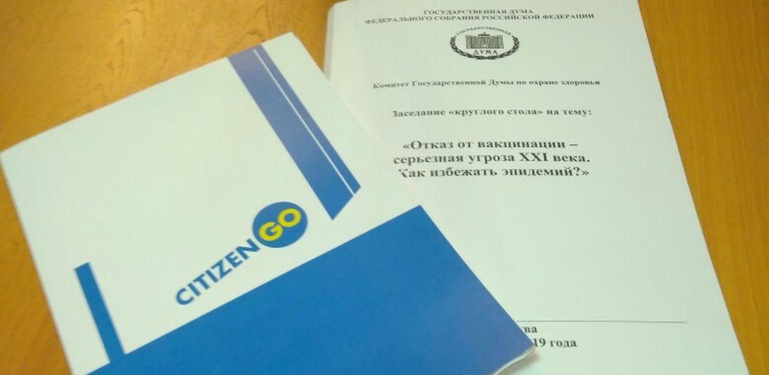 CitizenGO Россия: «Круглый стол о прививках в Думе и наша битва за права семьи» (13.04.19)